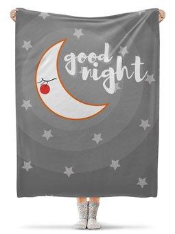 """Плед флисовый 130х170 см """"good night"""" - сон, ночь, спокойной ночи, месяц, good night"""