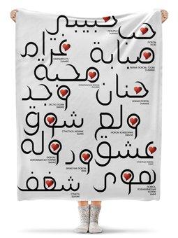 """Плед флисовый 130х170 см """"Самый теплый и самый страстный"""" - любовь, надпись, арабы, восточная тема"""