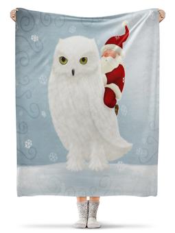 """Плед флисовый 130х170 см """"Новый год"""" - новый год, сова, дед мороз"""