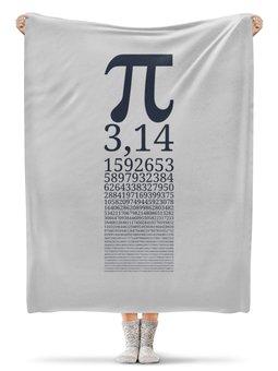 """Плед флисовый 130х170 см """"Число Пи"""" - математика, алгебра, гик, число, пи"""