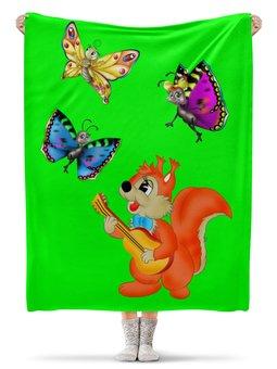 """Плед флисовый 130х170 см """"Серенада для бабочек."""" - детский, белочка"""