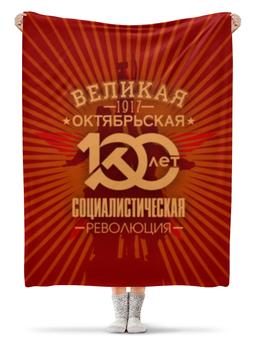 """Плед флисовый 130х170 см """"Октябрьская революция"""" - ссср, революция, коммунист, серп и молот, 100 лет революции"""
