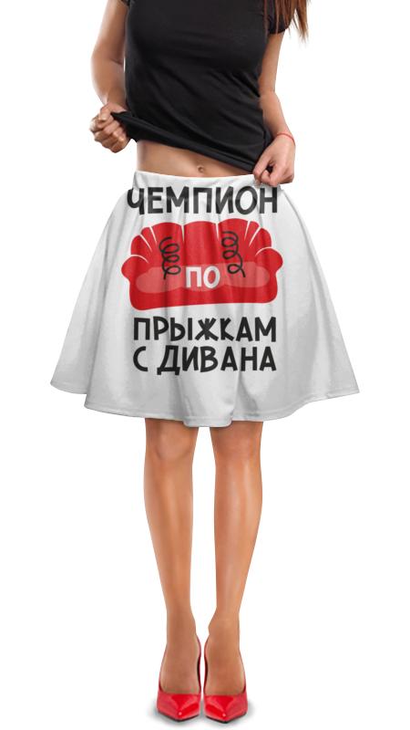 Юбка в складку Printio Чемпион по прыжкам марка одежды чемпион