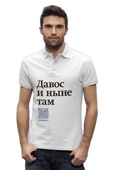 """Рубашка Поло Stanley Performs """"Коммерсантъ. Давос и ныне там"""" - коммерсантъ, давос и ныне там"""