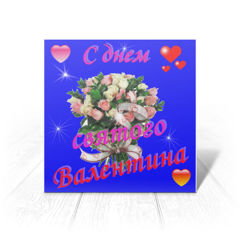 Printio С днем святого валентина. любовь, цветы открытка русский дизайн с днем свадьбы светлые цветы а5 515407