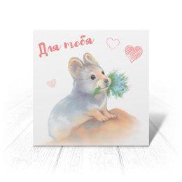 """Открытка """"Для тебя! Пушистый зверёк с букетиком цветов"""" - любовь, пушистый, цветы, букет, для тебя"""