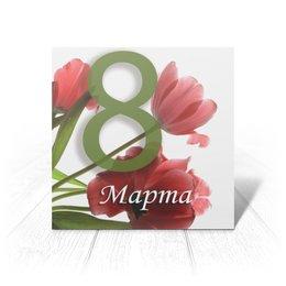 """Открытка """"на 8 Марта"""" - праздник, цветы, 8 марта, весна, подарок"""