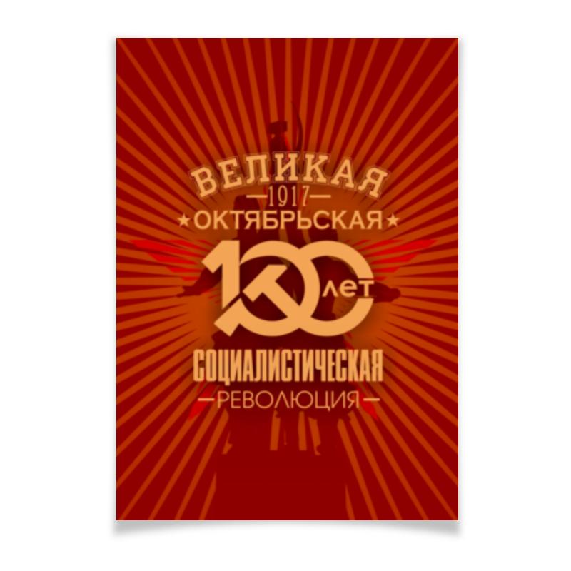 Плакат A3(29.7x42) Printio Октябрьская революция цена и фото