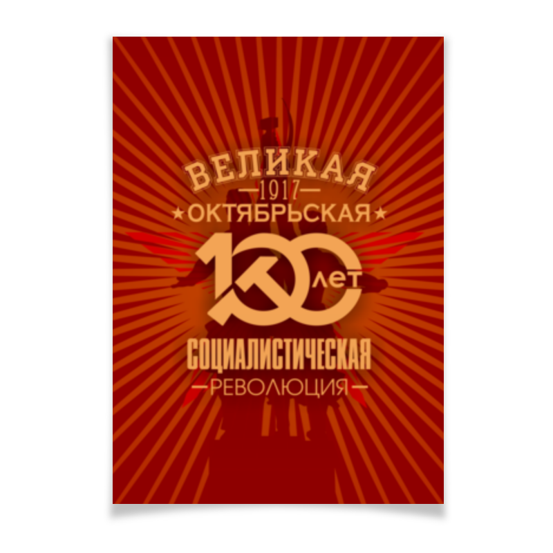 Плакат A3(29.7x42) Printio Октябрьская революция холст 30x60 printio октябрьская революция