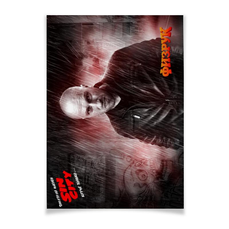 цена Плакат A3(29.7x42) Printio Физрук