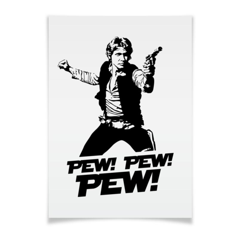 Плакат A3(29.7x42) Printio Pew! pew! pew! хан соло лонгслив printio pew pew pew хан соло
