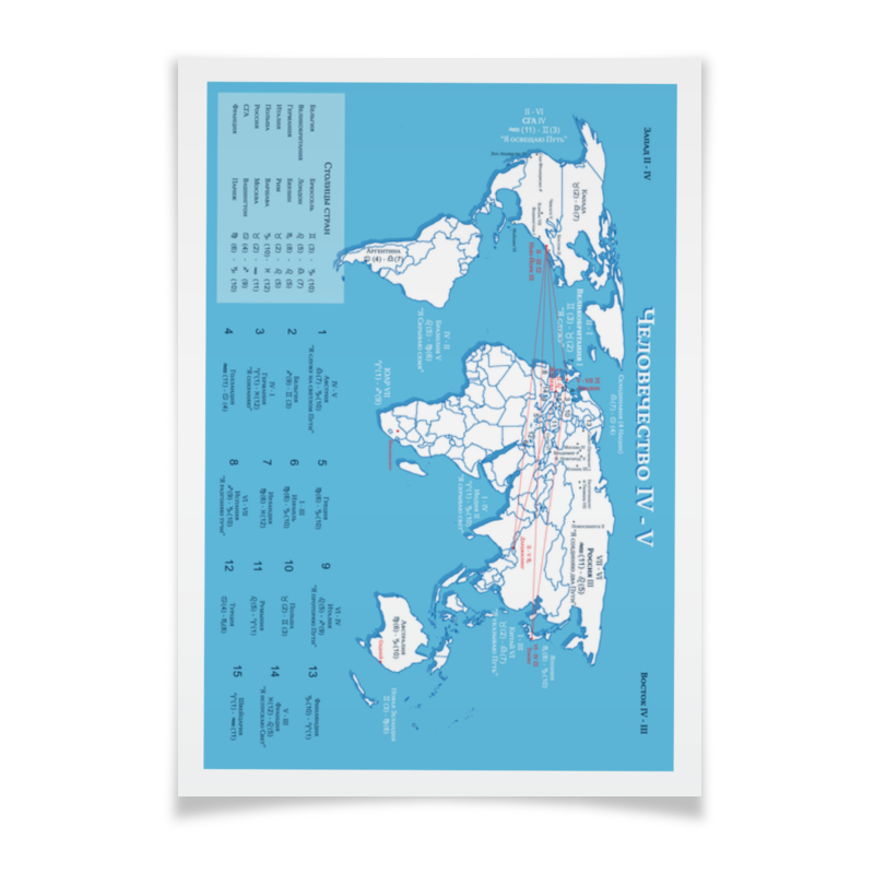 Плакат A3(29.7x42) Printio Карта мира плакат a3 29 7x42 printio карта мира