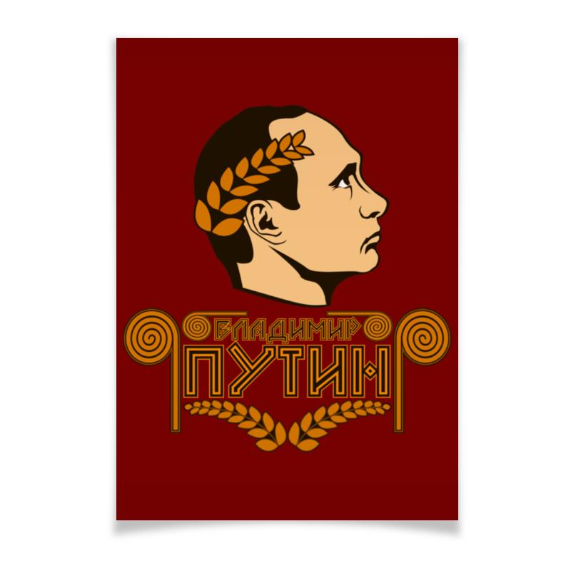 Плакат A3(29.7x42) Printio Путин (цезарь) лонгслив printio цезарь