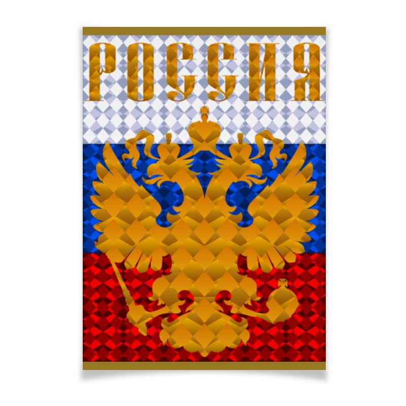 Плакат A3(29.7x42) Printio Герб россии купить герб россии от пограничного столба интернет магазин