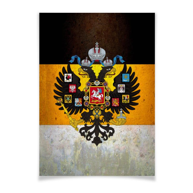 Плакат A3(29.7x42) Printio Флаг российской империи дмитрий литвин настоящий флаг российской империи – бело жёлто чёрный брошюра настоящий имперский флаг российской империи