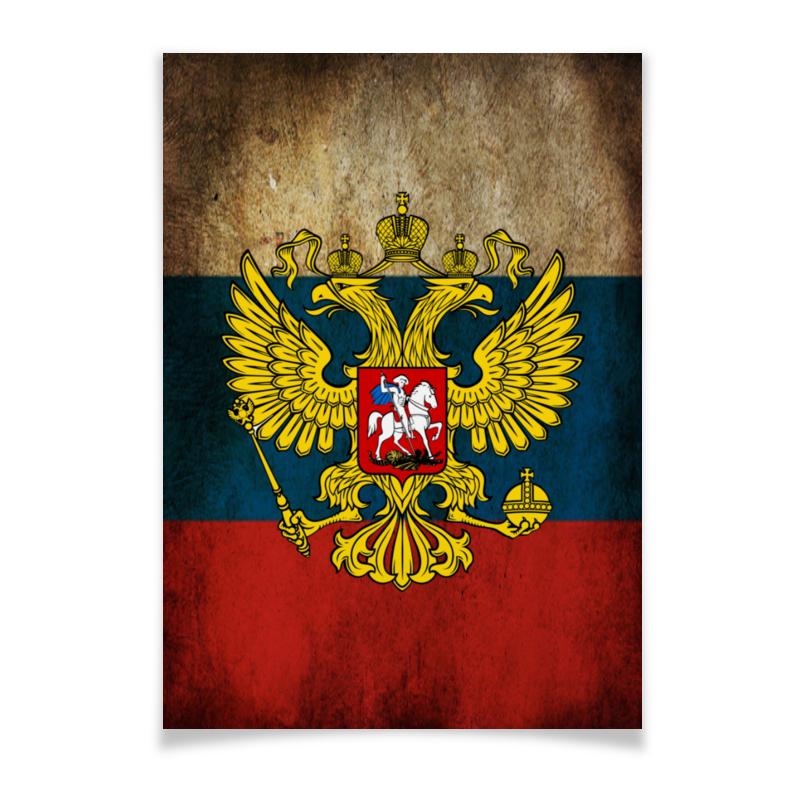 Плакат A3(29.7x42) Printio Флаг российской федерации плакат a3 29 7x42 printio роналдо