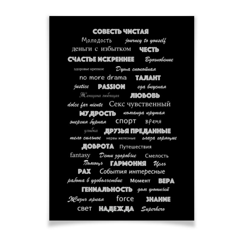 Плакат A3(29.7x42) Printio Манта для настоящих мужчин (черный вариант) sweet doctor конфеты для настоящих мужчин 100гр