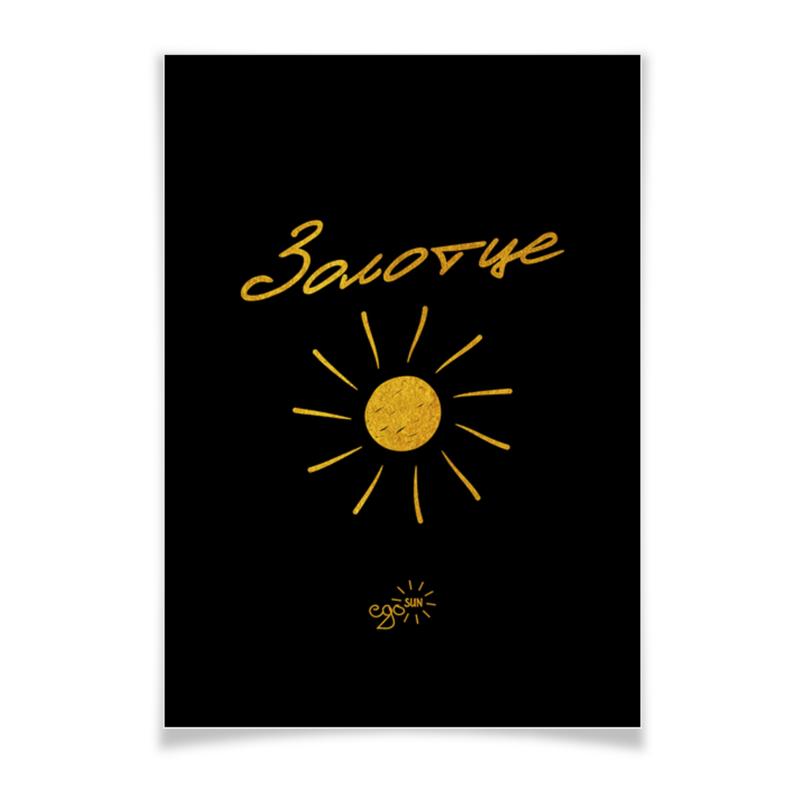 Printio Золотце - ego sun цена 2017
