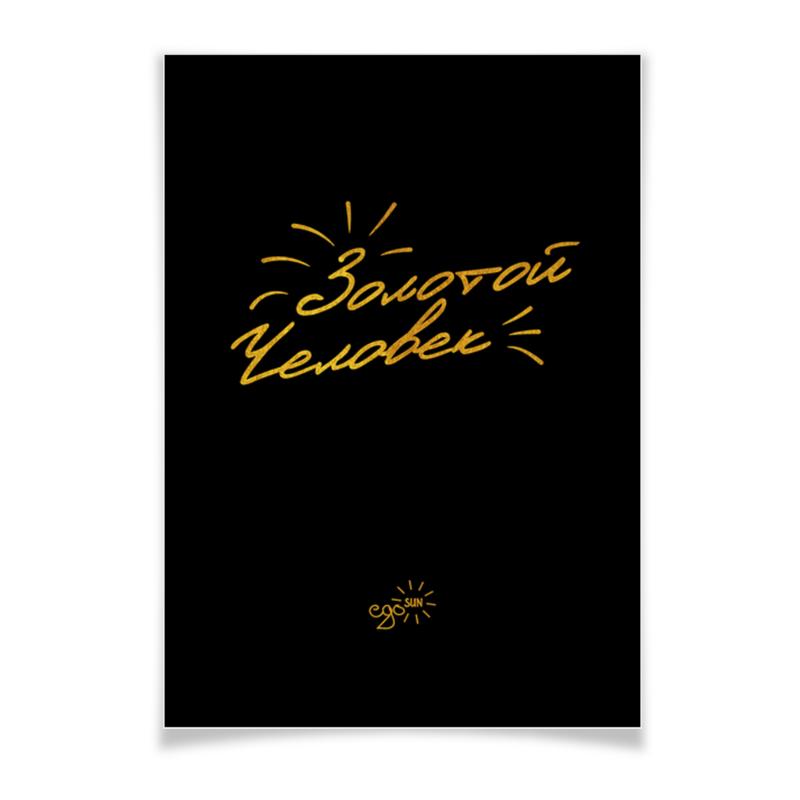 Плакат A3(29.7x42) Printio Золотой человек - ego sun набор золотой запас именной