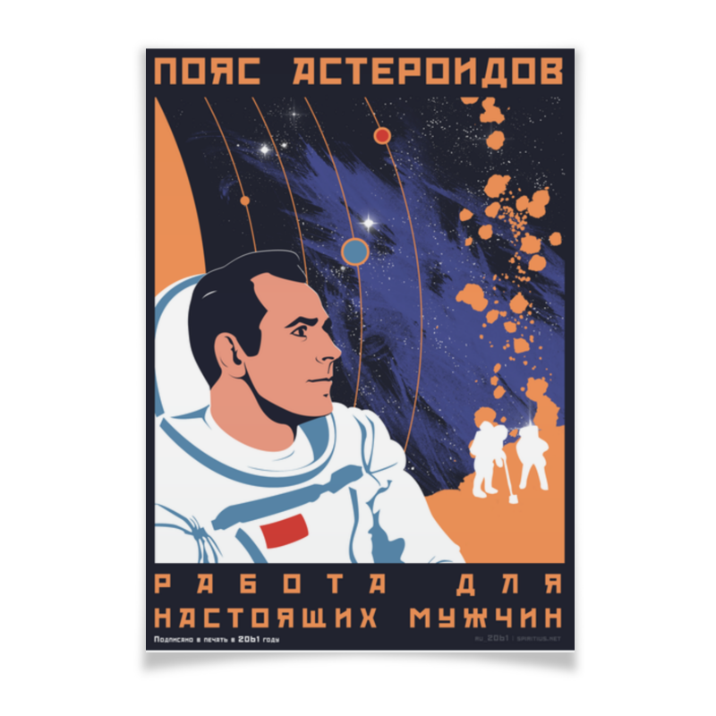 Плакат A3(29.7x42) Printio Пояс астероидов плакат a3 29 7x42 printio bloodborne