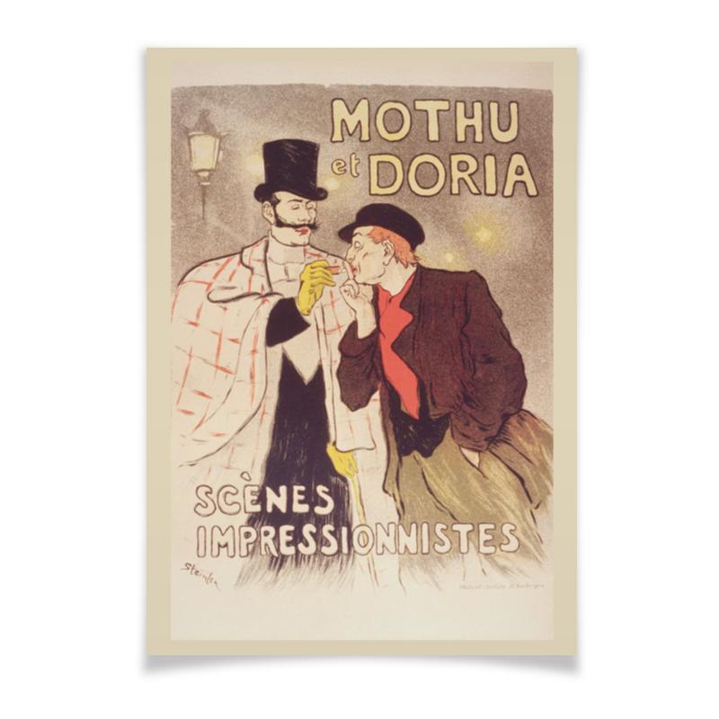 Плакат A3(29.7x42) Printio Ретроспектива