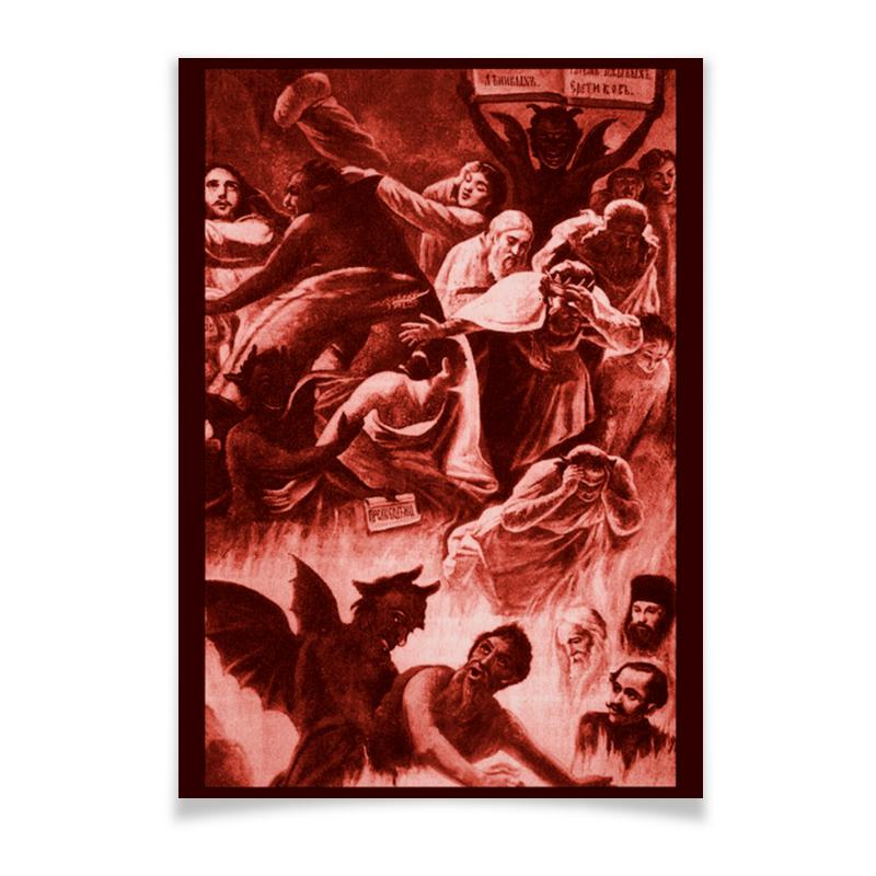 Плакат A3(29.7x42) Printio «страшный суд» c лермонтовым страшный суд 3d апокалипсис welcome книга вторая
