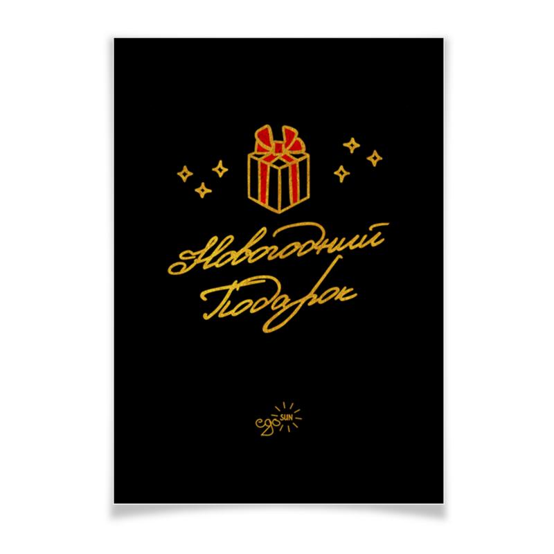 Плакат A3(29.7x42) Printio Новогодний подарок - ego sun композиция новогодний подарок
