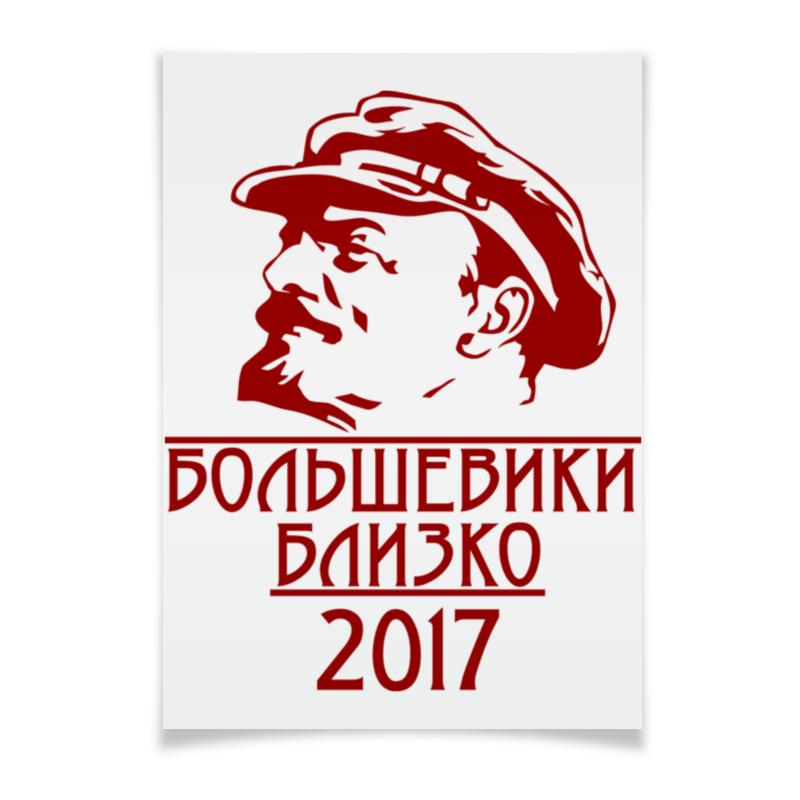 Плакат A3(29.7x42) Printio 2017(большевики близко) большевики 1917