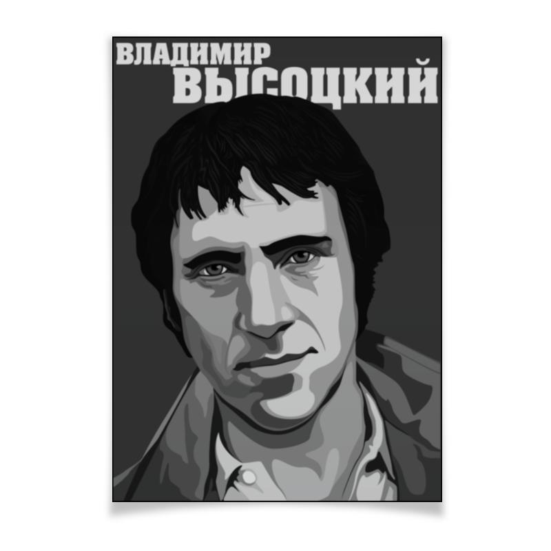 Фото Плакат A3(29.7x42) Printio Владимир высоцкий