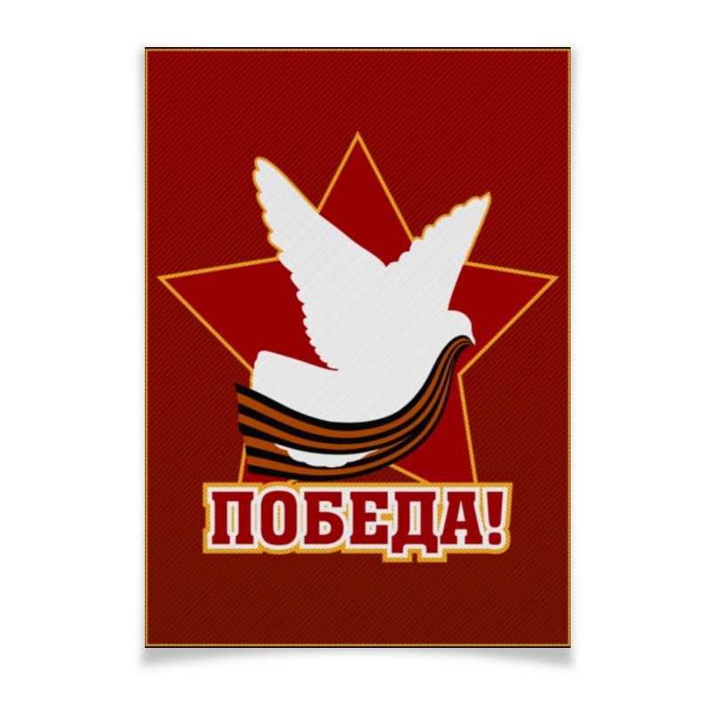 Плакат A3(29.7x42) Printio Победа шейко максим идут по красной площади солдаты группы центр победа или смерть