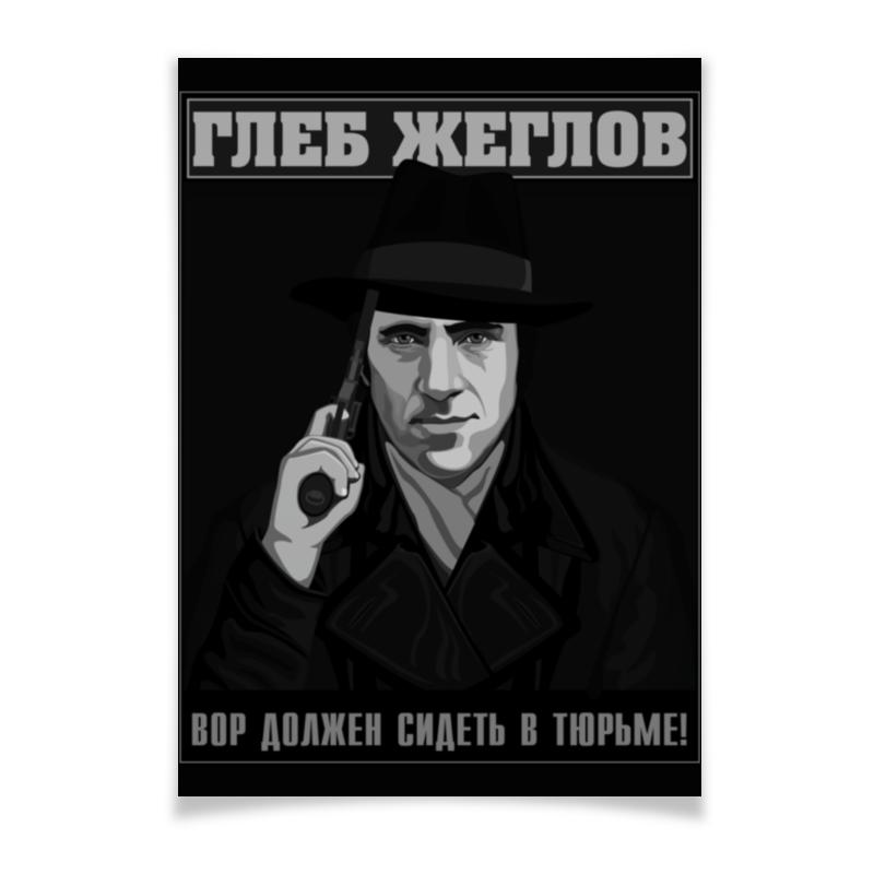 Плакат A3(29.7x42) Printio Глеб жеглов цена