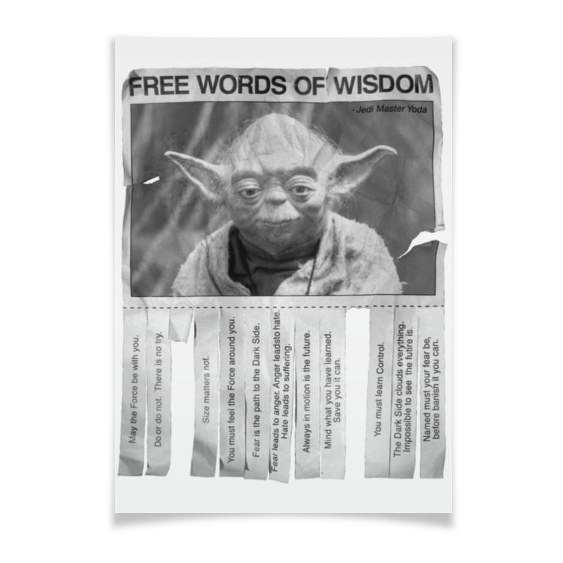 Плакат A3(29.7x42) Printio Мастер йода