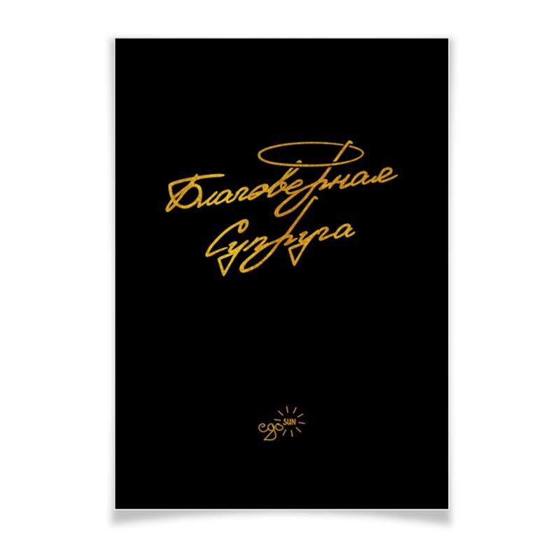 Плакат A3(29.7x42) Благоверная Супруга - Ego Sun