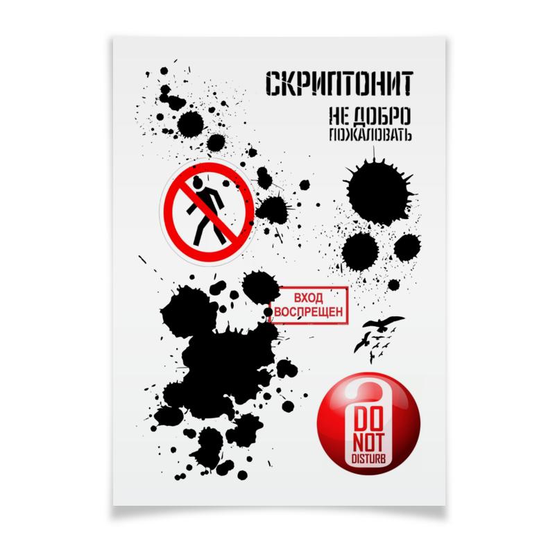 Плакат A3(29.7x42) Printio Бешеный художник