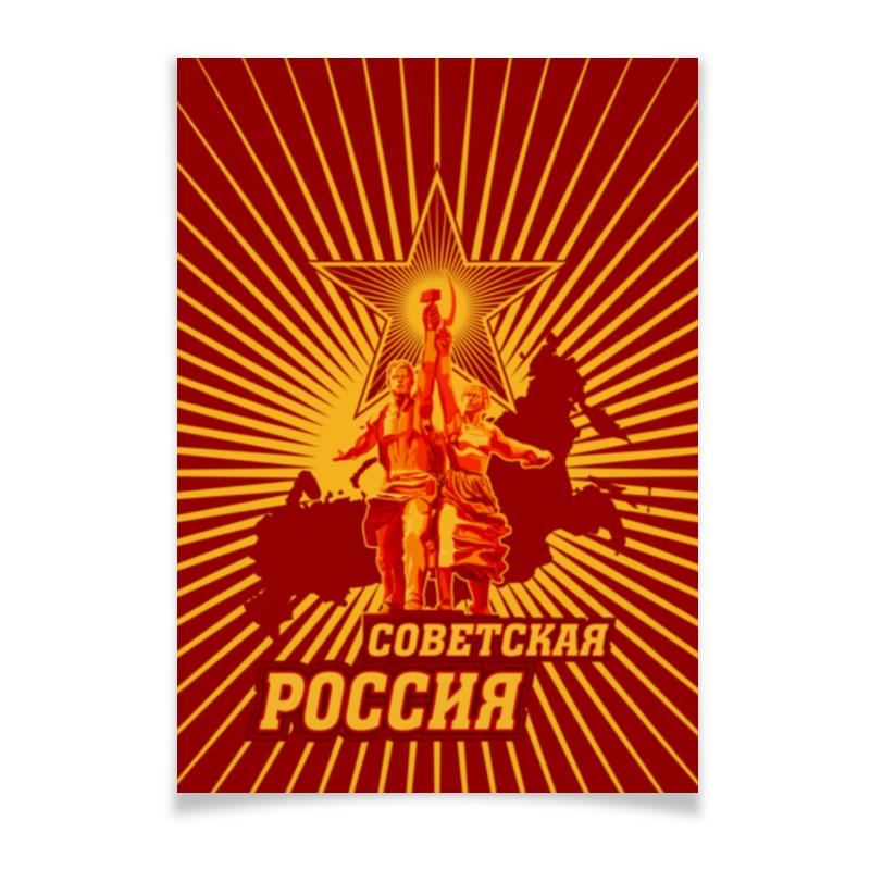 Плакат A3(29.7x42) Printio Советская россия плакат a3 29 7x42 printio россия