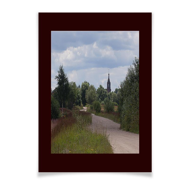 Плакат A3(29.7x42) Printio Дорога домой. игорь геннадьевич конев долгая дорога домой