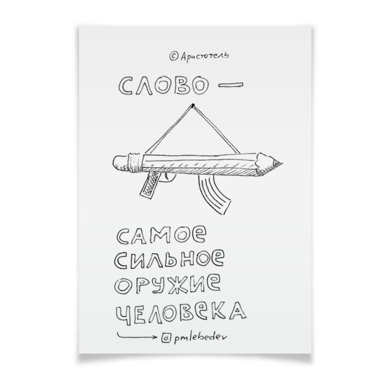 Плакат A3(29.7x42) Printio Слово самое сильное оружие человека мерников а самое известное оружие мира