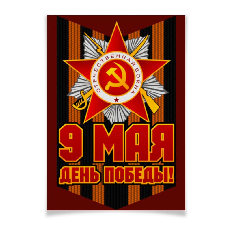 Плакат A3(29.7x42) Printio 9 мая плакат к 9 мая в новокосино
