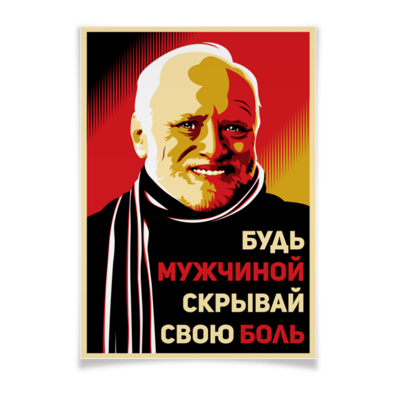 Плакат A3(29.7x42) Printio Гарольд, скрывающий боль плакат a3 29 7x42 printio стальной алхимик