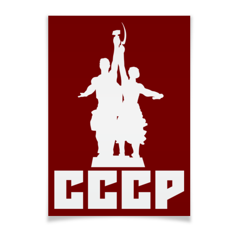 Плакат A3(29.7x42) Printio Советский союз [супермаркет] jingdong ой ребенок коровы вилка ложка обучения ребенка ложки детей посуда tb 1693