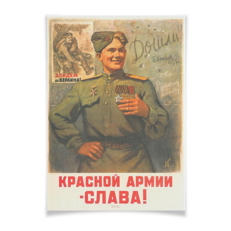 Плакат A3(29.7x42) Printio Советский к 23 февраля (л.голованов, 1946) плакат a2 42x59 printio череп весёлый арт