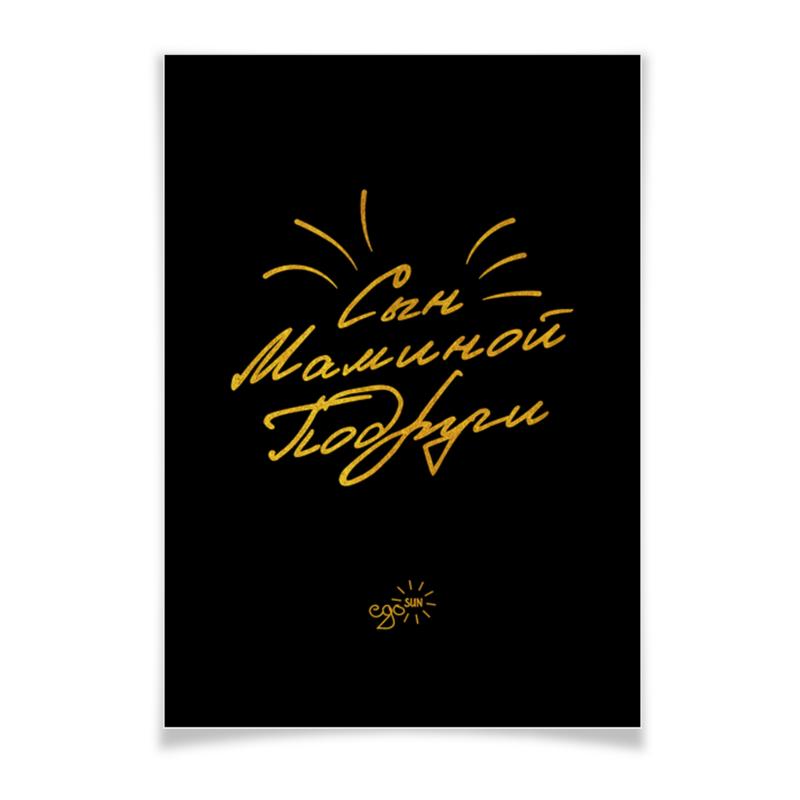Плакат A3(29.7x42) Printio Сын маминой подруги - ego sun сказки из маминой сумки 2018 12 01t17 00