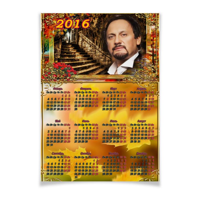Плакат A3(29.7x42) Printio Стас михайлов. календарь настенный на 2016 год