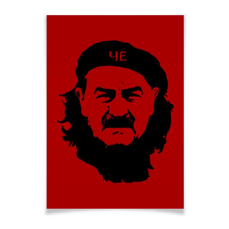 Плакат A3(29.7x42) Printio Черчесов плакат a3 29 7x42 printio bloodborne