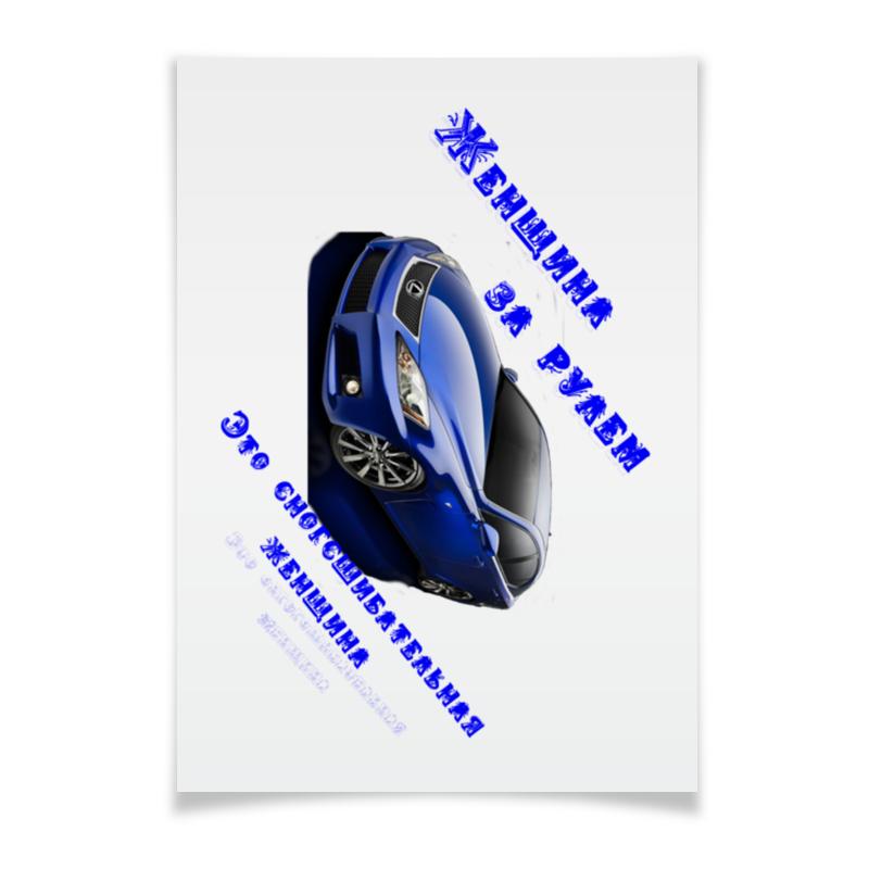 Плакат A3(29.7x42) Printio Женщина за рулем журнал за рулем