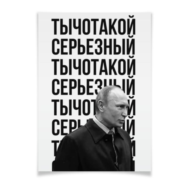 Плакат A3(29.7x42) Printio Чё такой серьёзный григорий лепс григорий лепс ты чего такой серьёзный 3 lp