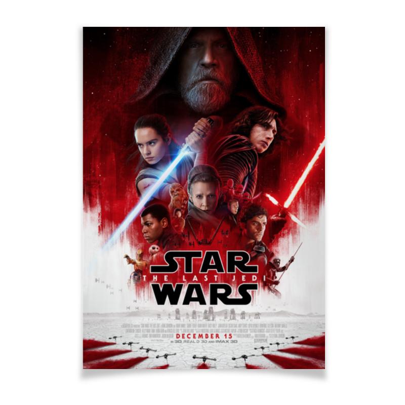Плакат A3(29.7x42) Printio Звездные войны: последние джедаи