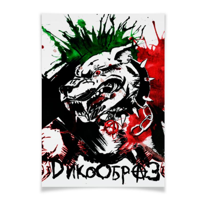 Плакат A3(29.7x42) Printio Панк-группа дикообраз! дикопёс с анархией плакат a3 29 7x42 printio рок инструменты
