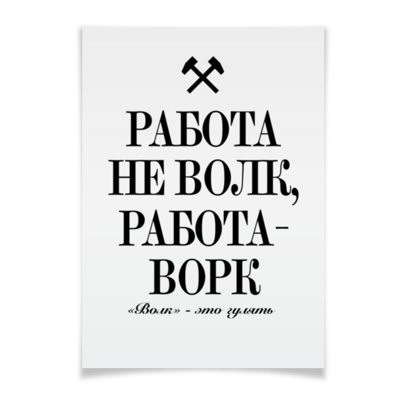 Printio Работа не волк by k.karavaev цена