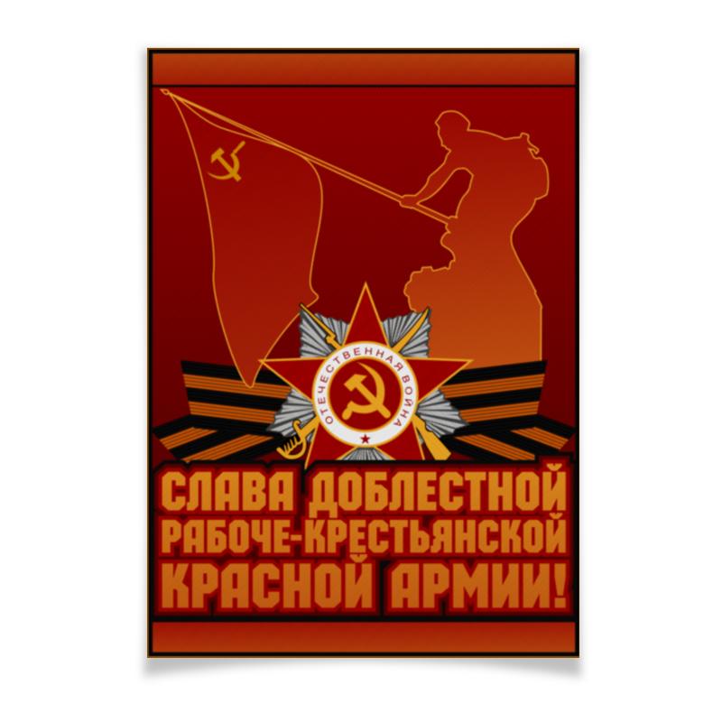 Плакат A3(29.7x42) Printio Слава красной армии! детская футболка классическая унисекс printio слава красной армии